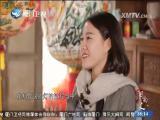 老街松柏林 闽南通 2017.02.25 - 厦门卫视 00:24:53