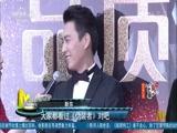 [中国电影报道]众星云集上海秀风采 胡歌即将赴美留学