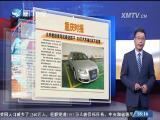 新闻斗阵讲 2017.3.1 - 厦门卫视 00:24:59