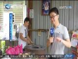 东南亚观察 2017.3.4 - 厦门卫视 00:10:12