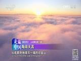 《走遍中国》 20170307 5集系列片《从成都出发》(2)海阔天高