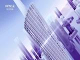 《走遍中国》 20170308 5集系列片《从成都出发》(3)各寻商机