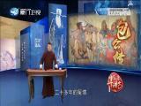 包公传(三十二)告状天齐庙 斗阵来讲古 2017.03.14 - 厦门卫视 00:29:30
