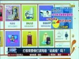 """打假需要像打酒驾般""""动真格""""吗? TV透 2017.3.14 - 厦门电视台 00:24:58"""