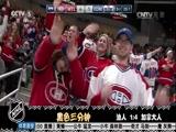 [NHL]加拿大人大胜油人上演黑色三分钟