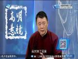 包公传(三十三)仁宗赐锦袍 斗阵来讲古 2017.03.15 - 厦门卫视 00:29:35