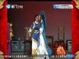 女儿国(4) 斗阵来看戏 2017.03.15 - 厦门卫视 00:49:52
