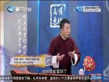包公传(三十四)苏昭治眼疾 斗阵来讲古 2017.03.16 - 厦门卫视 00:29:38