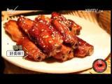 苗准美食 2017.03.16 - 厦门电视台 00:10:33
