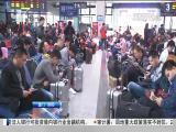 特区新闻广场 2017.3.17 - 厦门电视台 00:22:42