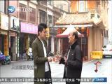 海客丝路 老街情 闽南通 2017.03.18 - 厦门电视台 00:23:53