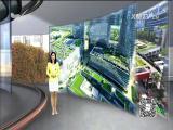 城市立体绿化如何推广? 十分关注 2017.3.20 - 厦门电视台 00:18:01