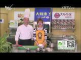 苗准美食 2017.03.19 - 厦门电视台 00:11:51