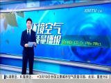 特区新闻广场 2017.3.20 - 厦门电视台 00:22:35