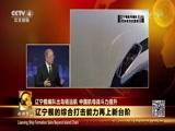 《今日关注》 20170320 辽宁舰编队出岛链远航 中国航母战斗力提升