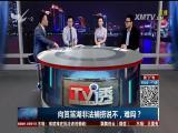 向筼筜湖非法捕捞说不,难吗? TV透 2017.3.21 - 厦门电视台 00:24:59