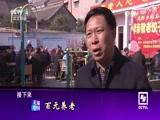 《走遍中国》 20170321 百元养老