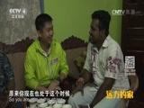 [远方的家]一带一路 (121)斯里兰卡 做客塔纳家 感受天下父母心