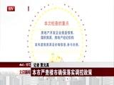 《北京新闻》 20170321