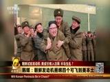 《今日关注》 20170321 朝鲜试验发动机 美或引核入日韩 半岛生乱?