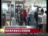 《中国新闻》 20170322 12:00