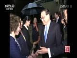 [中国新闻]李克强抵达堪培拉对澳大利亚进行正式访问并举行第五轮中澳总理年度会晤