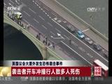 《中国新闻》 20170323 10:00
