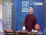 包公传(三十九)开封审郭槐 斗阵来讲古 2017.03.23 - 厦门卫视 00:29:35