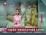 """上海:某""""网红""""面包店长期使用过期面粉——现场查扣578袋过期进口面粉"""