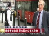 [中国新闻]英国议会大厦外发生恐怖袭击事件 5人死亡 约40人受伤