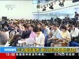 博鳌亚洲论坛:三大报告发布 新兴经济体增长活跃