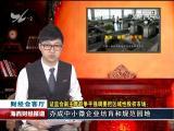 金融聚焦 2017.03.25 - 厦门电视台 00:10:26