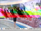 午间新闻广场 2017.3.27 - 厦门电视台 00:20:29