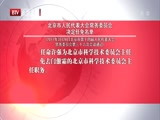 《北京新闻》 20170328