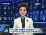 """[视频]中共中央办公厅印发《关于推进""""两学一做""""学习教育常态化制度化的意见》"""