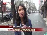 """[北京新闻]炒作""""学区房"""" 西城区7家中介门店被停业"""