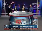 """""""最严措施""""能扭转云南旅游乱象吗? TV透 2017.3.30 - 厦门电视台 00:24:57"""