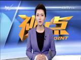 枯死的紫长茄  视点 2017.3.31 - 厦门电视台 00:14:11