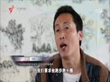《南粤警视》 20170402 觉醒的青春