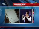 教师兼职做微商,该禁吗? TV透 2017.4.2 - 厦门电视台 00:24:59