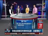 各地出招规范共享单车乱象,会管用吗? TV透 2017.4.4 - 厦门电视台 00:25:00