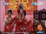 罗通扫北(3)斗阵来看戏 2017.04.04 - 厦门卫视 00:48:28