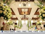 特区新闻广场 2017.4.5 - 厦门电视台 00:22:15