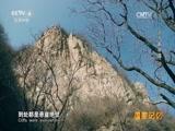 20170406 《为了新中国》系列 狼牙山