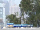 午间新闻广场 2017.4.7 - 厦门电视台 00:21:32