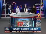 """思明政协讲谈:""""特色楼宇""""的发展前景,你期待吗? TV透 2017.4.9 - 厦门电视台 00:24:57"""