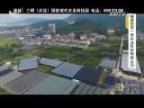 炫彩生活 2017.04.08 - 厦门电视台 00:07:45