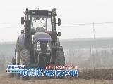 科技苑:遥感技术助力春耕 4月11日