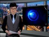 金融聚焦 2017.04.08 - 厦门电视台 00:07:48