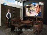 林百里传奇 两岸秘密档案 2017.04.10 - 厦门卫视 00:39:59